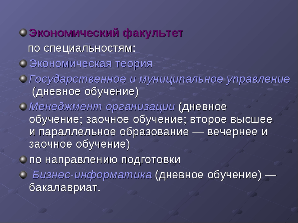 Экономический факультет по специальностям: Экономическая теория Государственн...