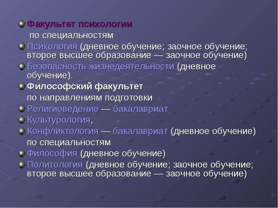 Факультет психологии по специальностям Психология (дневное обучение; заочное...