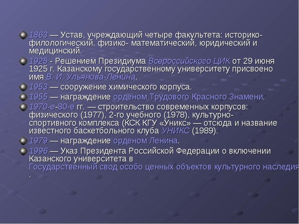 1863— Устав, учреждающий четыре факультета: историко- филологический, физико...