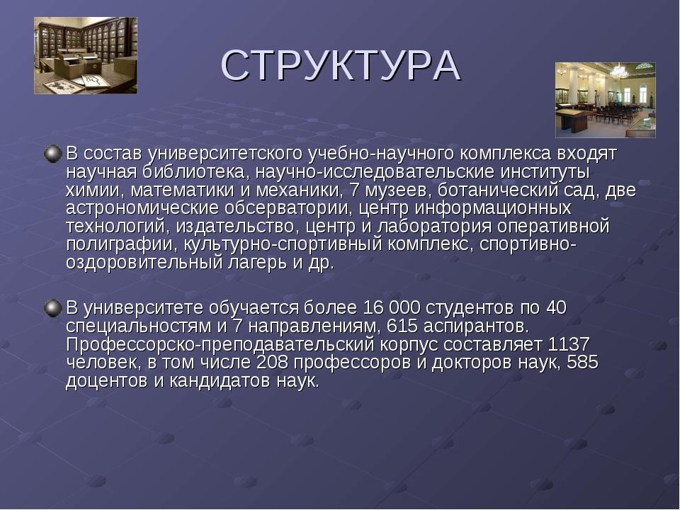 СТРУКТУРА В состав университетского учебно-научного комплекса входят научная...