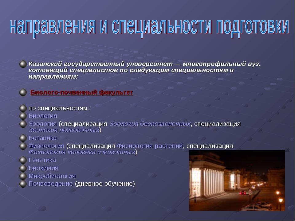 Казанский государственный университет— многопрофильный вуз, готовящий специ...