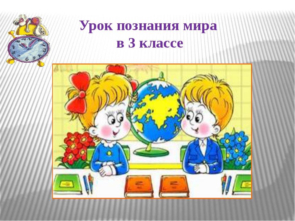Урок познания мира в 3 классе