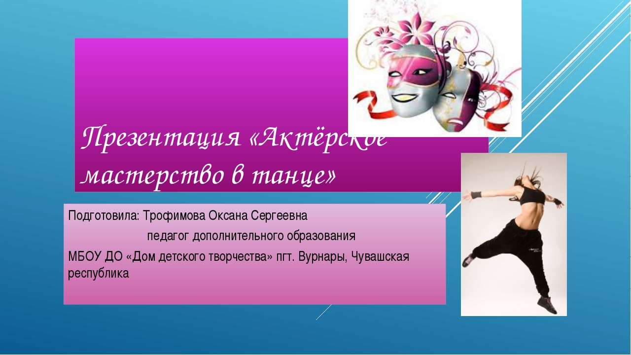 Презентация «Актёрское мастерство в танце» Подготовила: Трофимова Оксана Серг...