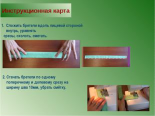 Инструкционная карта Сложить бретели вдоль лицевой стороной внутрь, уравнять