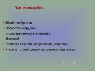 Обработка бретели Обработка нагрудник с одновременным втачиванием бретелей П