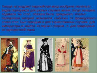 Хитрая на выдумку европейская мода изобрела несколько видов передников для р