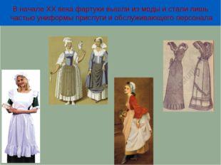В начале XX века фартуки вышли из моды и стали лишь частью униформы прислуги