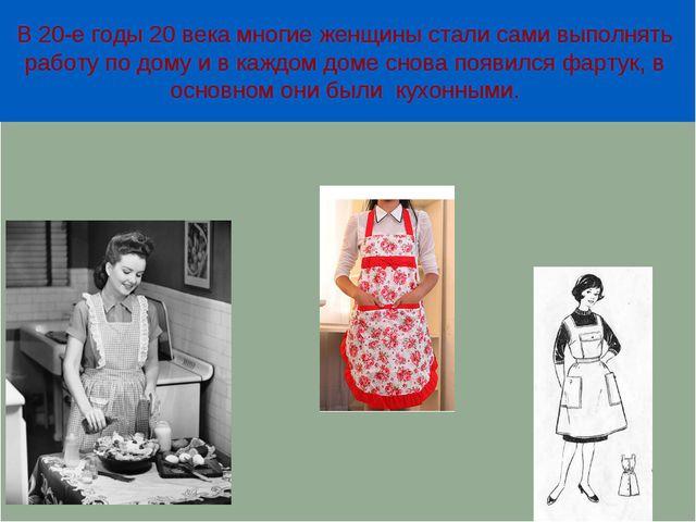 В 20-е годы 20 века многие женщины стали сами выполнять работу по дому и в ка...