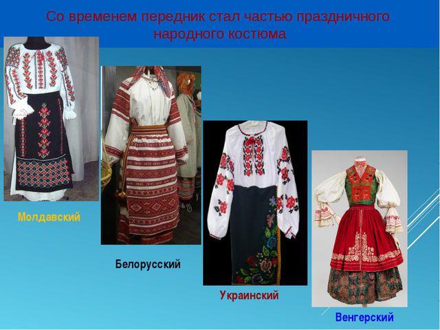 Со временем передник стал частью праздничного народного костюма Молдавский Ве...