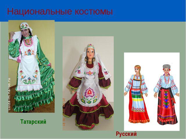 Национальные костюмы Татарский Русский