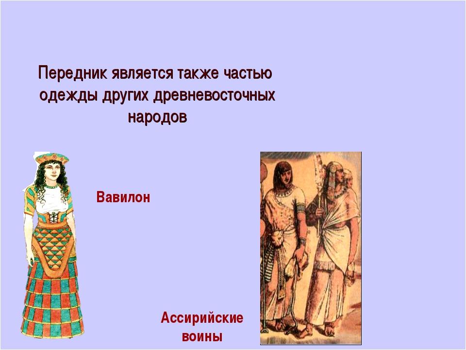 Передник является также частью одежды других древневосточных народов Вавилон...