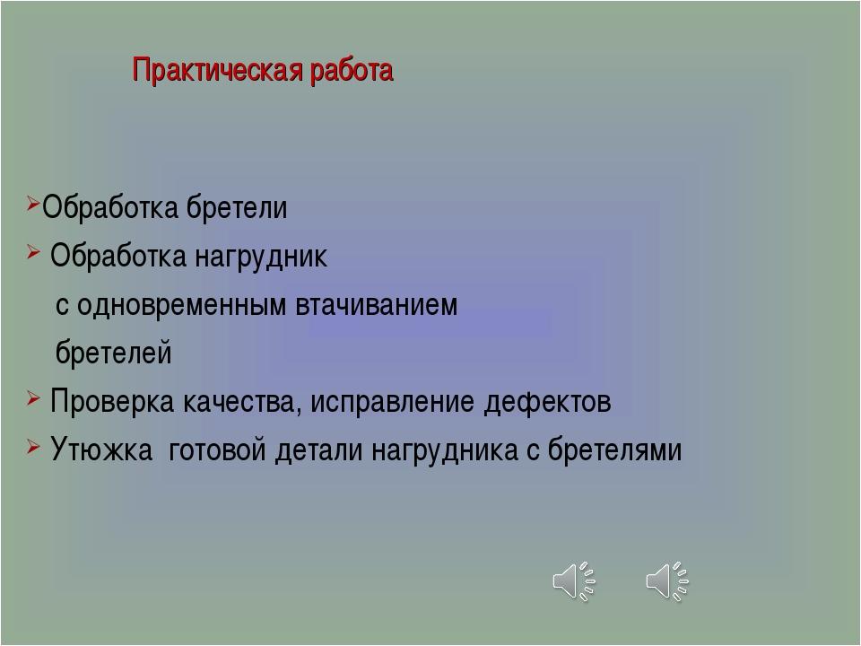 Обработка бретели Обработка нагрудник с одновременным втачиванием бретелей П...
