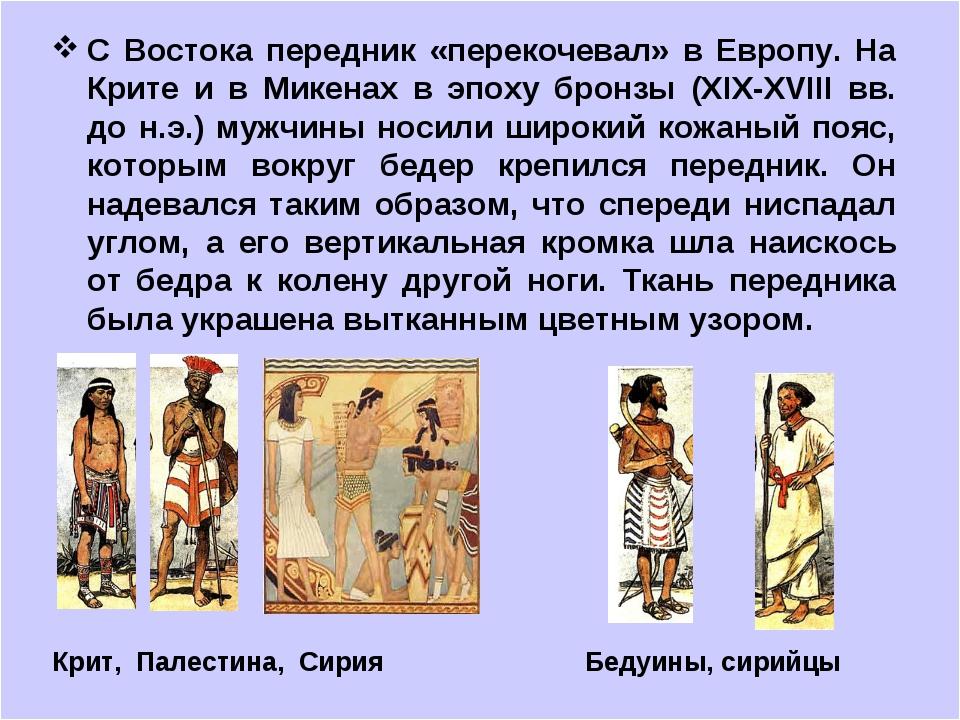 С Востока передник «перекочевал» в Европу. На Крите и в Микенах в эпоху бронз...