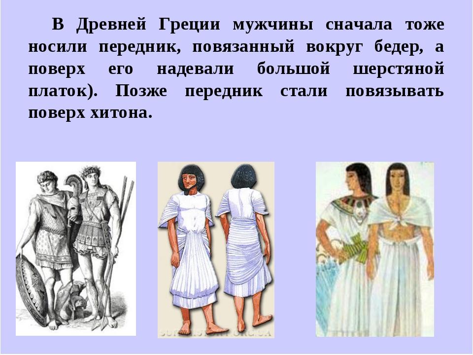 В Древней Греции мужчины сначала тоже носили передник, повязанный вокруг беде...