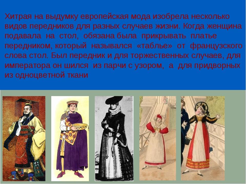 Хитрая на выдумку европейская мода изобрела несколько видов передников для р...
