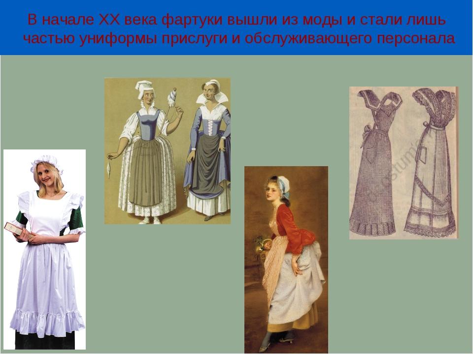В начале XX века фартуки вышли из моды и стали лишь частью униформы прислуги...