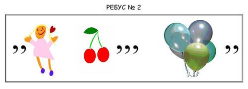 C:\Users\Люба и Маша\Desktop\неделя информатики\1 этап ребусы\Ребусы 1\2.jpg