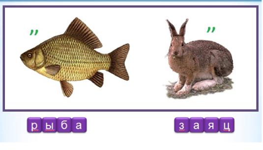 C:\Users\Люба и Маша\Desktop\неделя информатики\1 этап ребусы\Ребусы 1\1.png