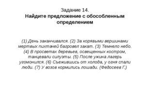 Задание 14. Найдите предложение с обособленным определением (1) День заканчив