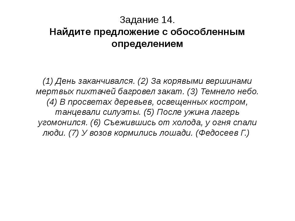 Задание 14. Найдите предложение с обособленным определением (1) День заканчив...
