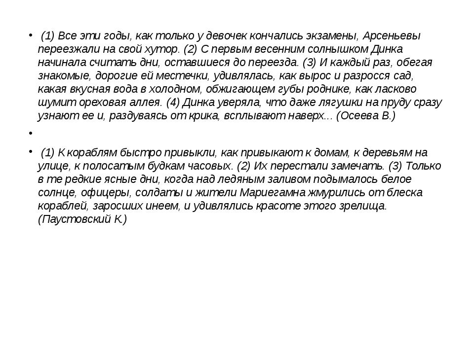 (1) Все эти годы, как только у девочек кончались экзамены, Арсеньевы переезж...