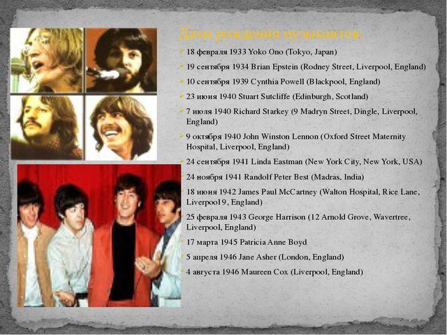 Даты рождения музыкантов: 18 февраля 1933 Yoko Ono (Tokyo, Japan) 19 сентября...