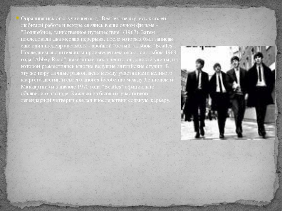 """Оправившись от случившегося, """"Beatles"""" вернулись к своей любимой работе и вск..."""