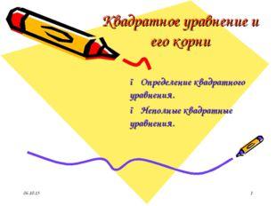 Квадратное уравнение и его корни ● Определение квадратного уравнения. ● Непол