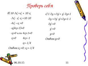 Проверь себя в) 10-3х2 =х2 + 10-х -3х2 - х2 -х =10-10 -4х2 –х =0 -х(4х+1)=0 -