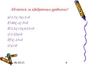 Является ли квадратным уравнение? а) 3,7х2 -5х+1=0 б) 48х2 –х3 -9=0 в) 2,1х2