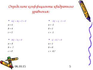 Определите коэффициенты квадратного уравнения: 6х2 + 4х + 2 = 0 а = 6 b = 4 c