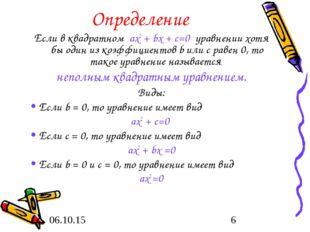 Определение Если в квадратном ах2 + bx + c=0 уравнении хотя бы один из коэффи