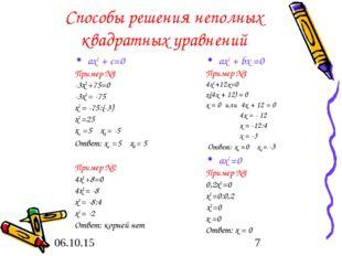 Способы решения неполных квадратных уравнений ах2 + c=0 Пример №1 -3х2 +75=0