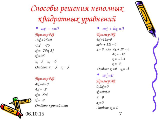 Способы решения неполных квадратных уравнений ах2 + c=0 Пример №1 -3х2 +75=0...