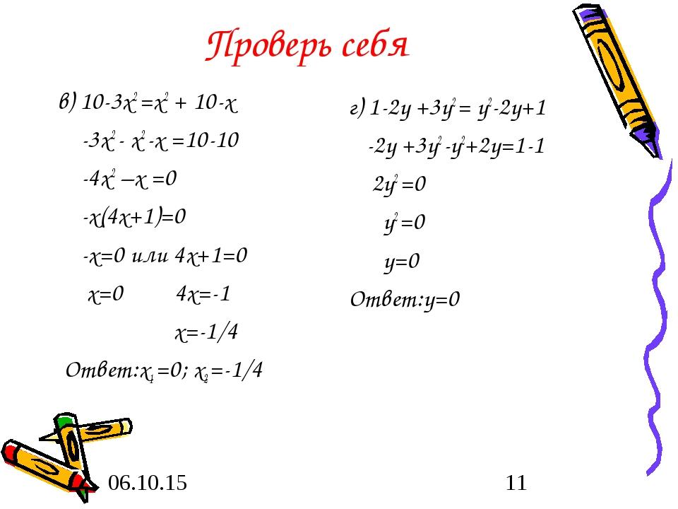 Проверь себя в) 10-3х2 =х2 + 10-х -3х2 - х2 -х =10-10 -4х2 –х =0 -х(4х+1)=0 -...