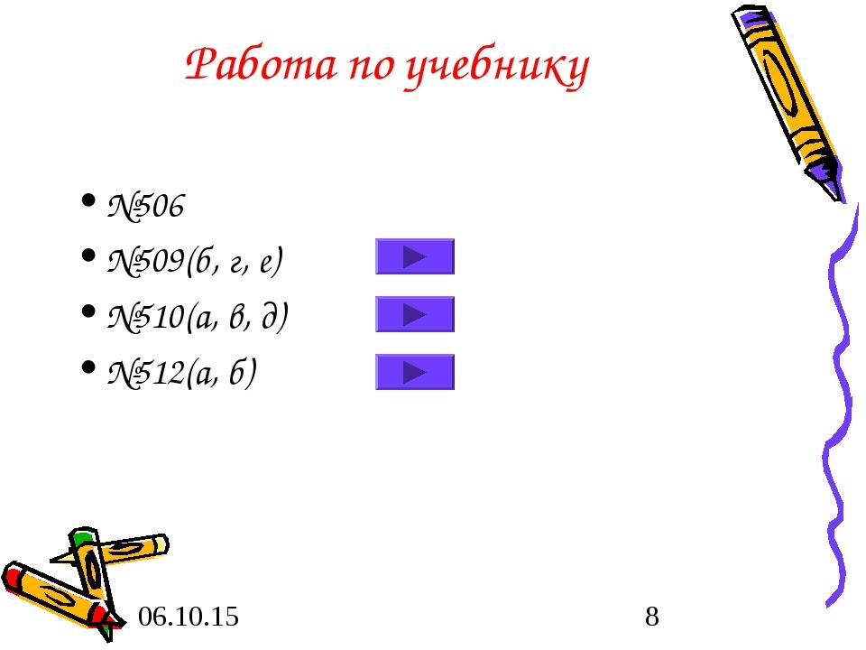 Работа по учебнику №506 №509(б, г, е) №510(а, в, д) №512(а, б)