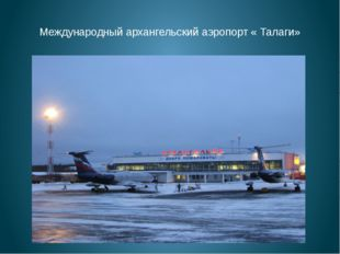 Международный архангельский аэропорт « Талаги»