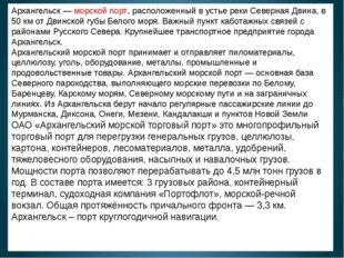 Архангельск—морской порт, расположенный в устье рекиСеверная Двина, в 50к