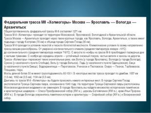 Федеральная трасса М8«Холмогоры» Москва— Ярославль— Вологда— Архангельск