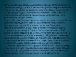 Железнодорожный вокзал «Архангельск-Город» является одним из главных железнод