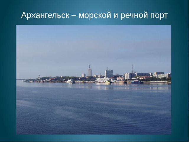 Архангельск – морской и речной порт