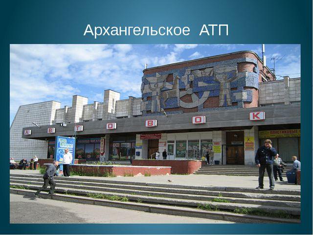 Архангельское АТП