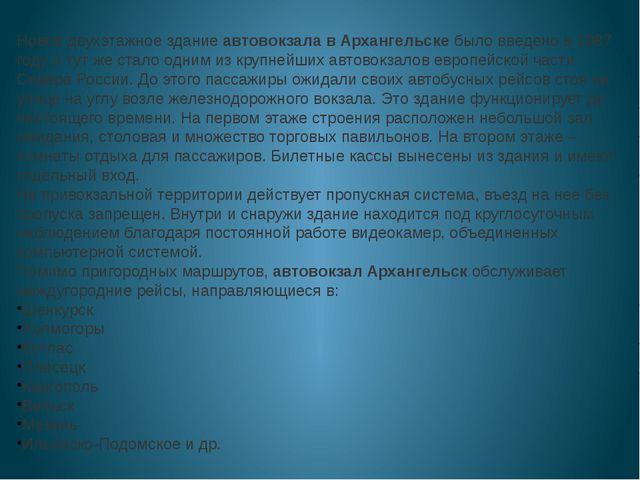 Новое двухэтажное зданиеавтовокзала в Архангельскебыло введено в 1987 году...