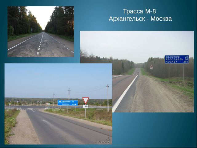 Трасса М-8 Архангельск - Москва