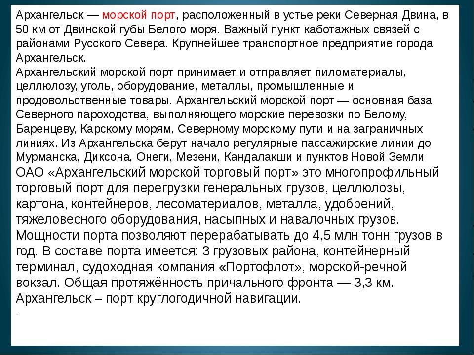 Архангельск—морской порт, расположенный в устье рекиСеверная Двина, в 50к...