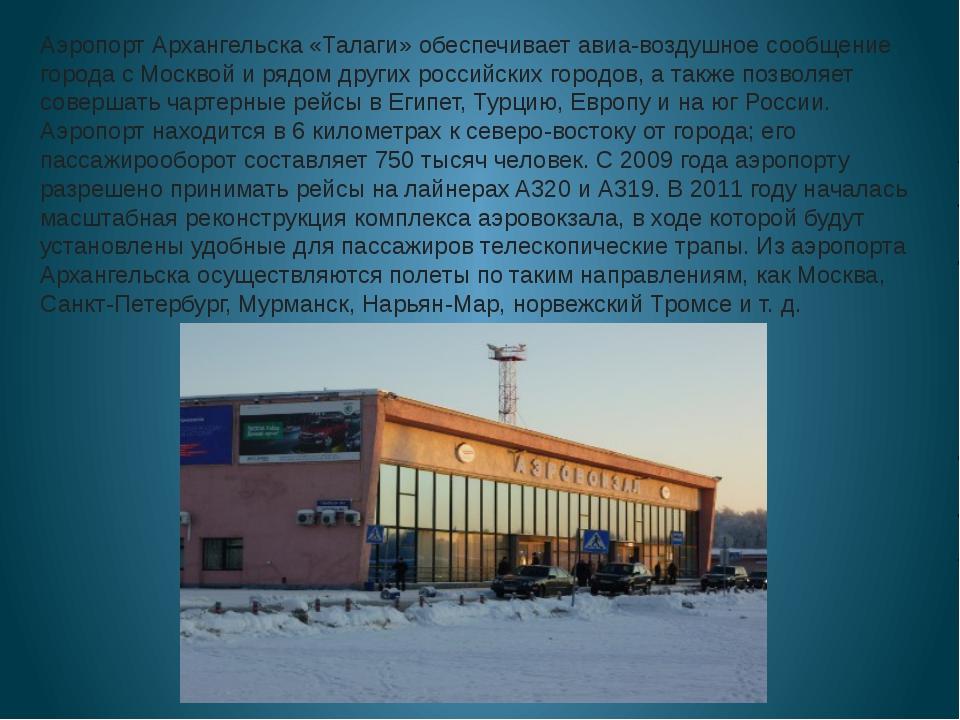 Аэропорт Архангельска «Талаги» обеспечивает авиа-воздушное сообщение города с...