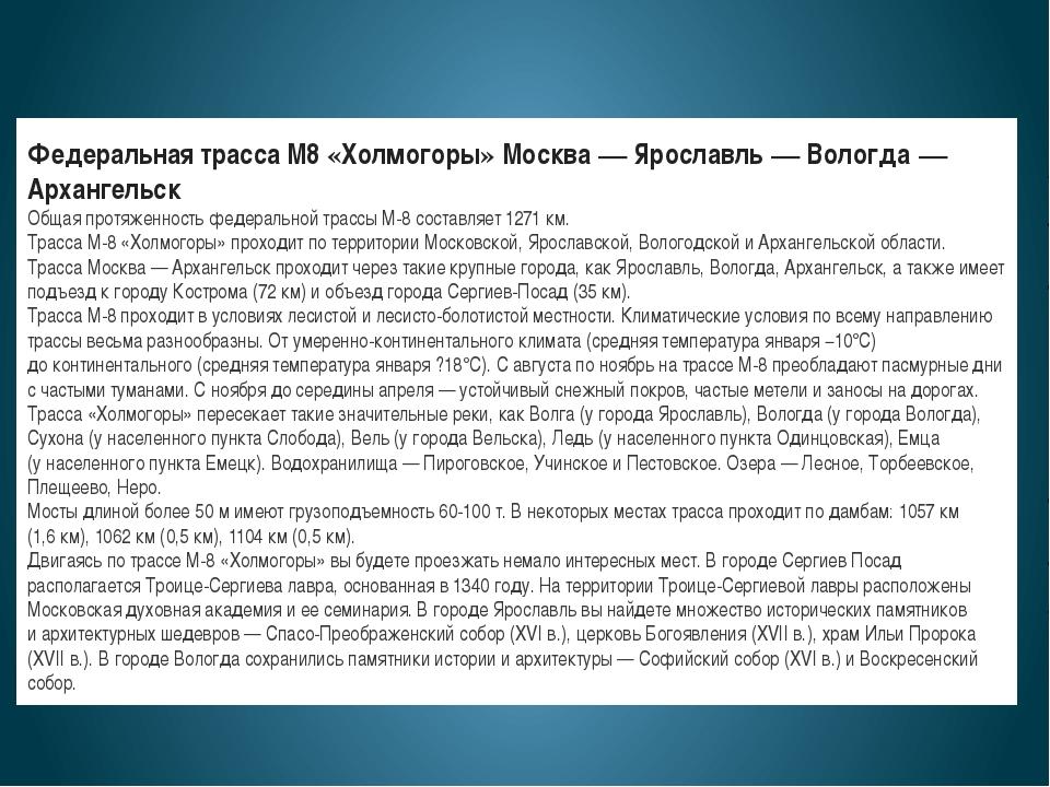 Федеральная трасса М8«Холмогоры» Москва— Ярославль— Вологда— Архангельск...