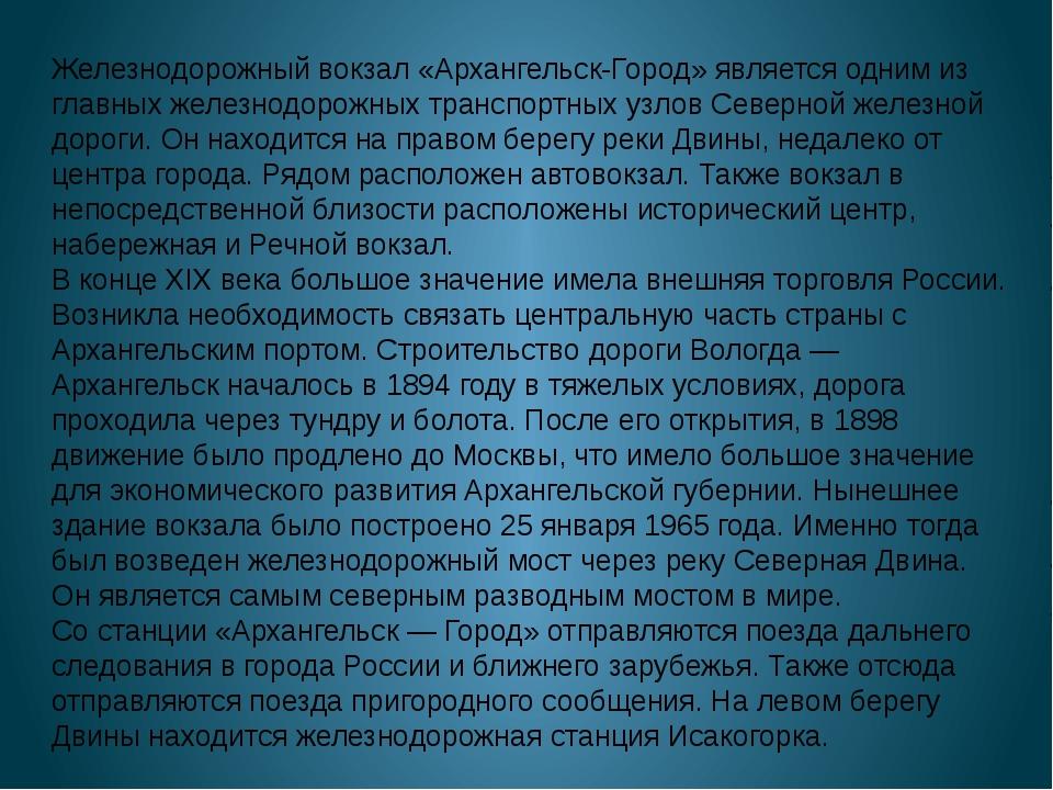 Железнодорожный вокзал «Архангельск-Город» является одним из главных железнод...