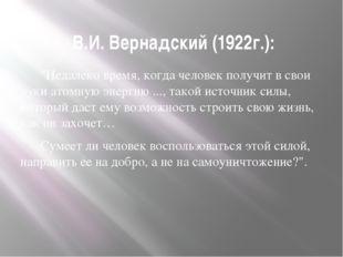 """В.И. Вернадский (1922г.): """"Недалеко время, когда человек получит в свои руки"""