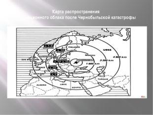 Карта распространения радиационного облака после Чернобыльской катастрофы
